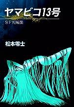 表紙: ヤマビコ13号 SF短編集 | 松本零士