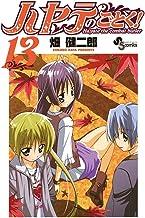 表紙: ハヤテのごとく!(13) (少年サンデーコミックス)   畑健二郎