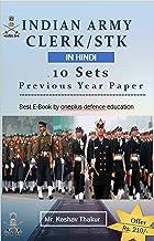 Indian Army Clerks (Hindi) Previous Year Paper (Army Clerk Paper Book 1) (Hindi Edition)