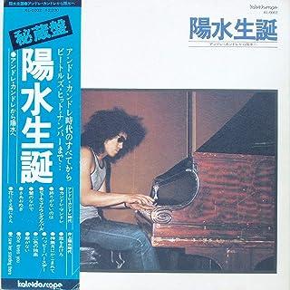 """陽水生誕 アンドレ・カンドレから陽水へ [12"""" Analog LP Record]"""