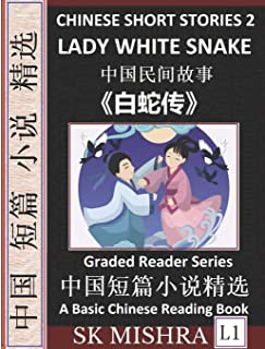 Chinese Short Stories 2: Lady White Snake, Learn Mandarin Fast & Improve Vocabulary with Epic Fairy Tales, Folklores, Fabl...