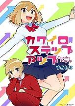 カワイロステップアップ(1) (サイコミ×裏少年サンデーコミックス)