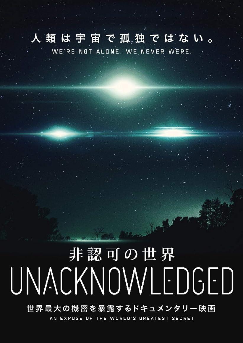マナー口ひげ枝非認可の世界UNACKNOWLEDGED 人類は宇宙で孤独ではない。WE'RE NOT ALONE. WE NEVER WERE. [DVD]