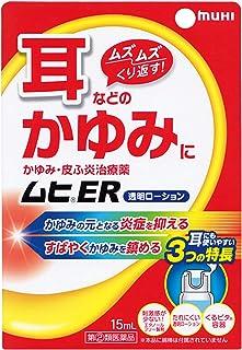 【指定第2類医薬品】ムヒER 15mL セルフメディケーション対象品