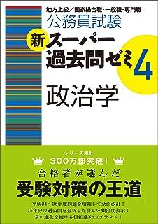 公務員試験 新スーパー過去問ゼミ4 政治学