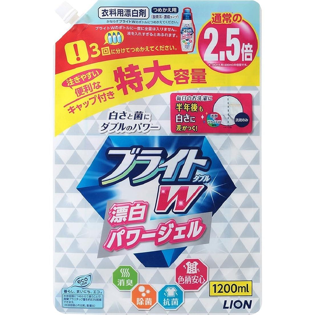 くるみ関係ないナビゲーション【大容量】ブライトW 衣類用漂白剤 詰め替え 1200ml