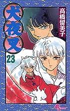 表紙: 犬夜叉(23) (少年サンデーコミックス)   高橋留美子