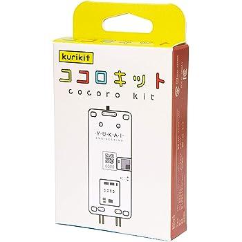 ユカイ工学 ココロキット【ユカイな生きものロボットキットで使用可】
