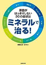 表紙: 原因がはっきりしない30の症状はミネラルで治る! | 登坂 正子