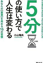 表紙: 5分の使い方で人生は変わる (角川フォレスタ) | 小山 竜央