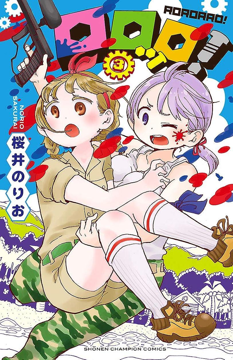遺伝子皿スロットロロッロ! 3 (少年チャンピオン?コミックス)
