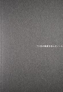 kaku souvenir 73色の風景を包んだノート A5 (すみ(white type))