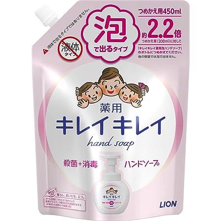 キレイキレイ 薬用 泡ハンドソープ シトラスフルーティの香り 詰め替え 450mL