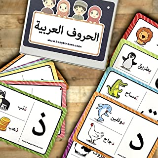 Reusable Arabic Learning Alphabet Letters Flash Cards for Toddlers and Kids.