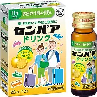 【第2類医薬品】センパア ドリンク 20mL×2