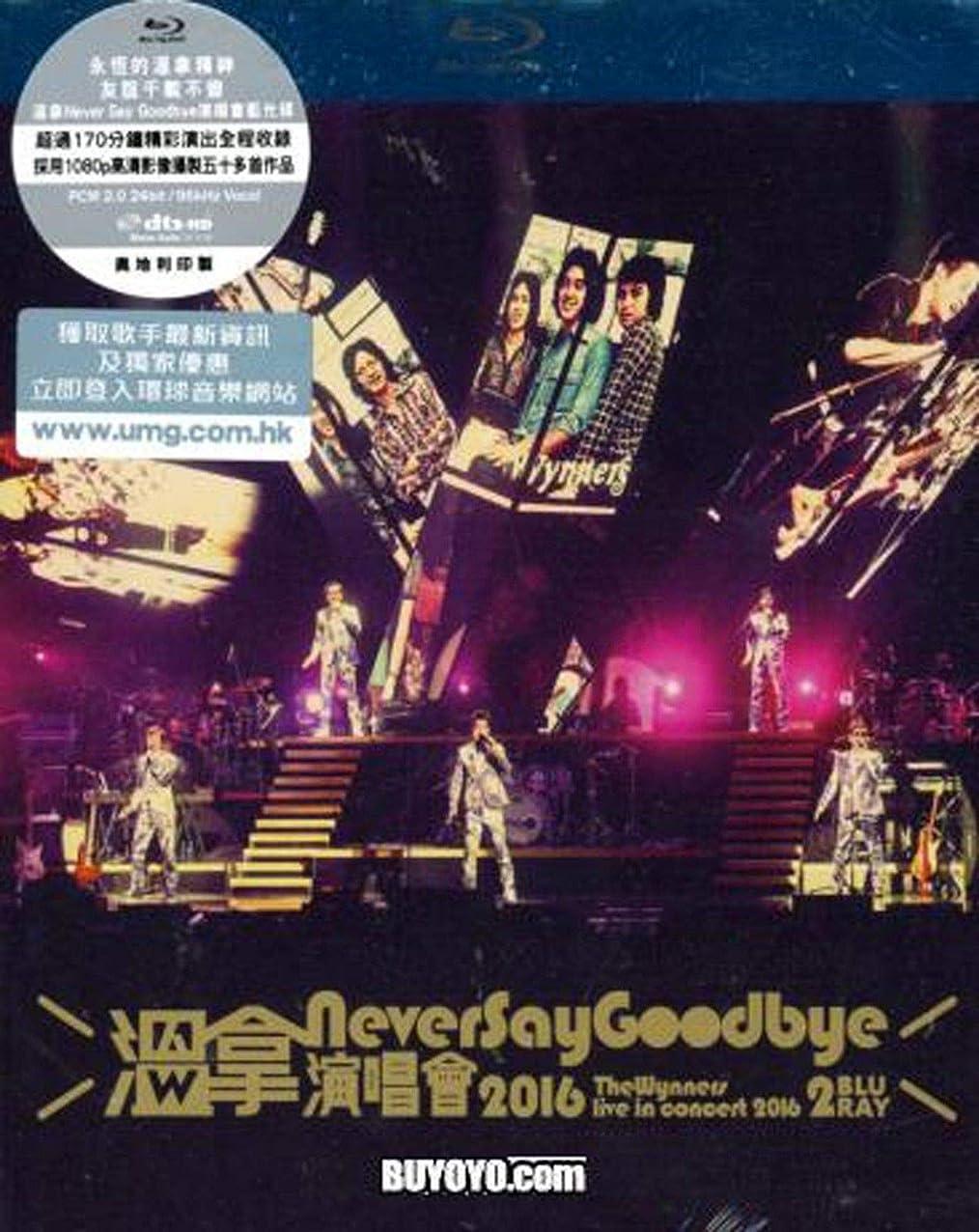 精査長椅子腫瘍Wynners Live in Concert 2016 : Never Say Goodbye [Blu-ray]