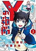 Yの箱船 (1) (てんとう虫コミックススペシャル)