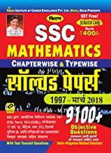 SSC MATHEMATICS CHAPTERWISE & TYPEWISE SOLVED PAPERS 1997 MARCH 2018 HINDI (2226) (Hindi Edition)