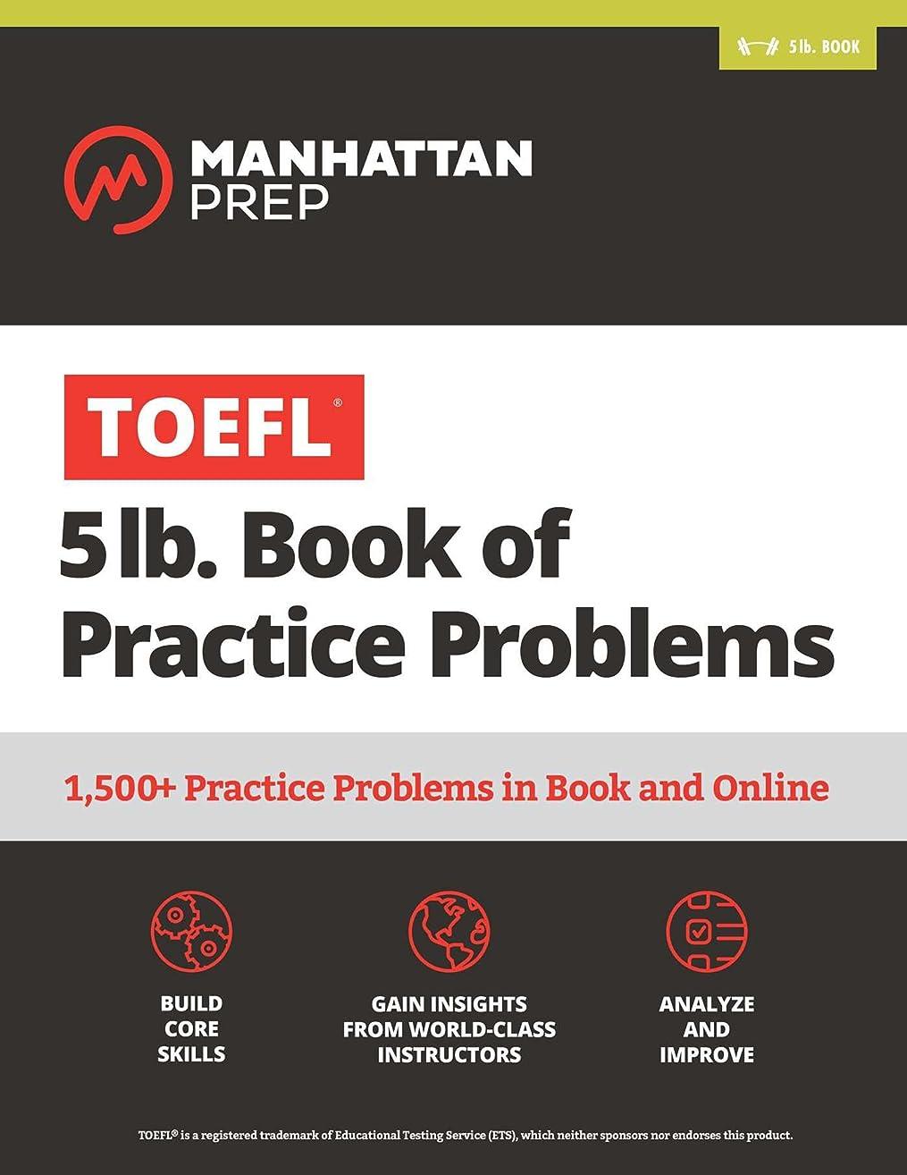 権利を与えるそれから羊のTOEFL 5lb Book of Practice Problems: Online + Book (Manhattan Prep 5 lb Series) (English Edition)