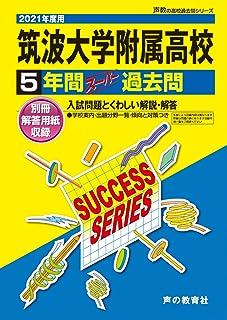 T 2筑波大学附属高等学校 2021年度用 5年間スーパー過去問 (声教の高校過去問シリーズ)