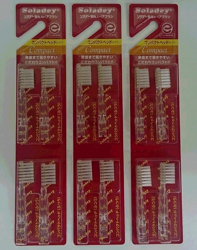 ソラデー3 スペアブラシ コンパクト 4本入り×3セット(計12本)