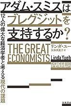 表紙: アダム・スミスはブレグジットを支持するか? 12人の偉大な経済学者と考える現代の課題 | リンダ ユー