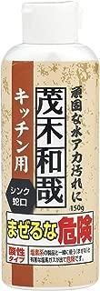 茂木和哉 「 キッチン用 みがき剤 」 150g (シンク 蛇口の頑固な水垢汚れに、2つの酸と微粒子の力!)