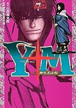 表紙: Y十M(ワイじゅうエム)~柳生忍法帖~(7) (ヤングマガジンコミックス) | 山田風太郎