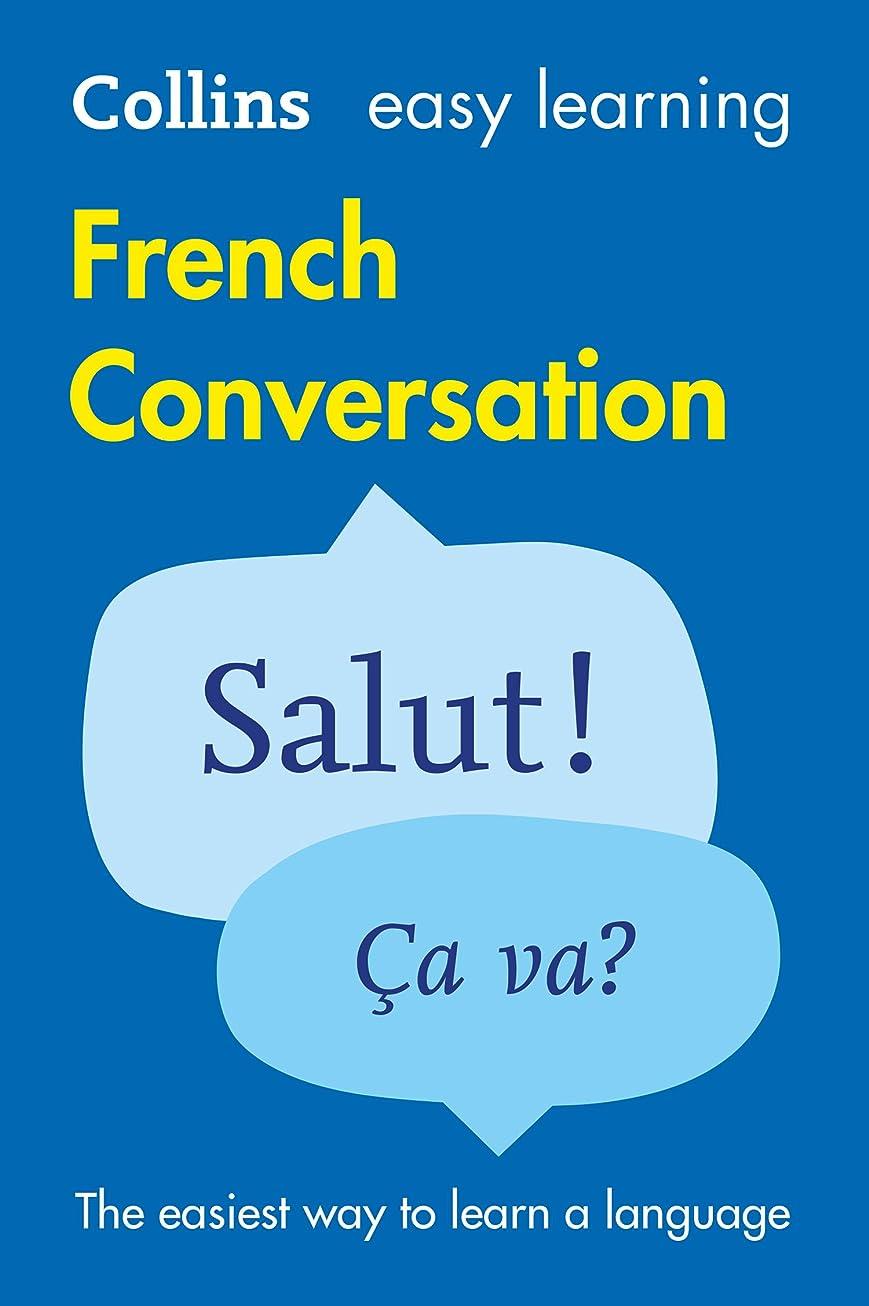パラメータ解明正確Easy Learning French Conversation (Collins Easy Learning) (English Edition)