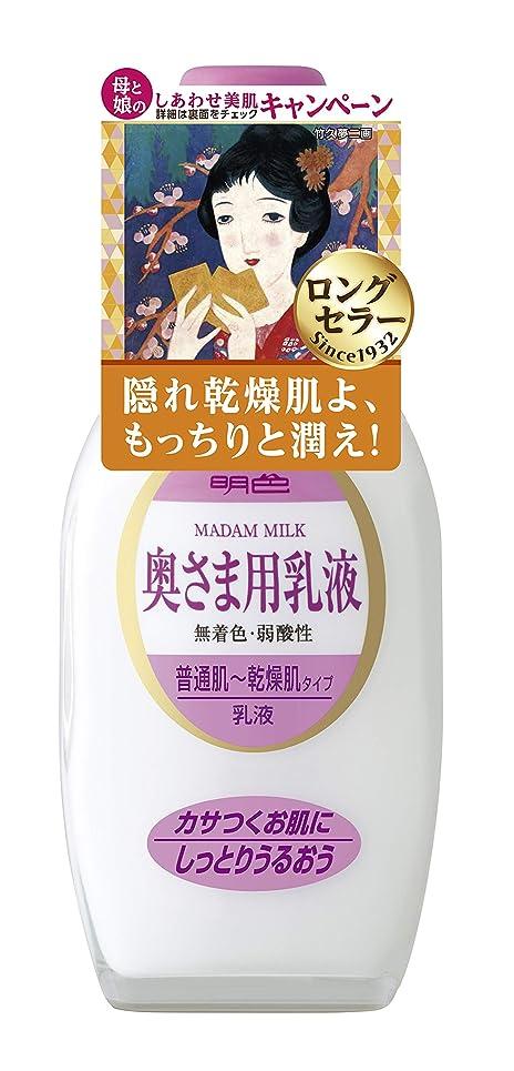 送料マラウイ侵入明色化粧品 奥さま用乳液 158mL