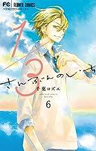 表紙: 1/3 さんぶんのいち(6) (フラワーコミックス) | 千葉コズエ