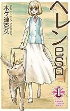 表紙: ヘレンesp 1 (少年チャンピオン・コミックス) | 木々津克久