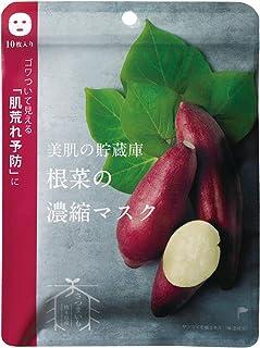 @cosme nippon 美肌の貯蔵庫 根菜の濃縮マスク 安納いも 10枚 160ml