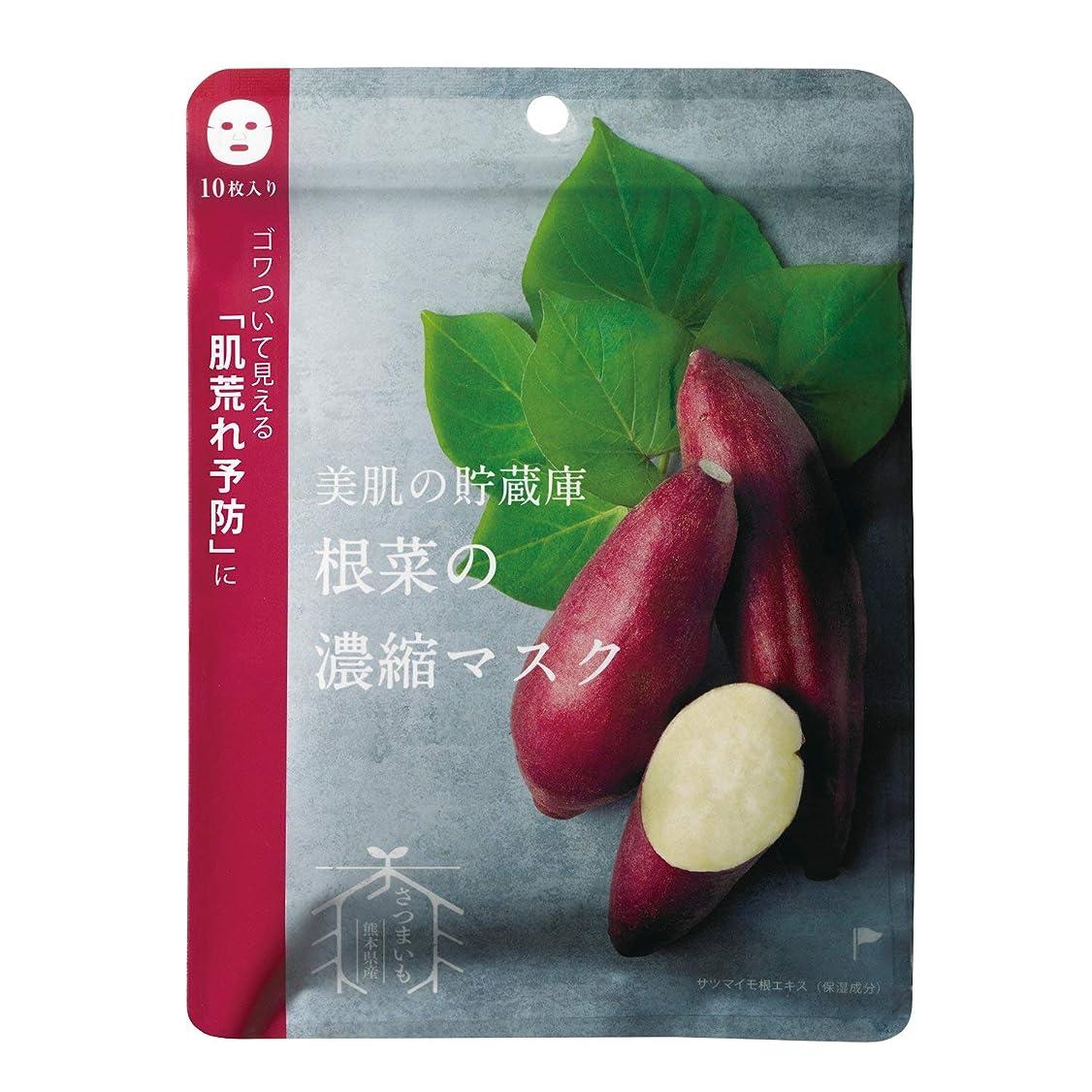 のホスト翻訳するクラフト@cosme nippon 美肌の貯蔵庫 根菜の濃縮マスク 安納いも 10枚 160ml