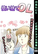 川島れいこ ご近所トラブル選集 Vol.09 使い捨てOL