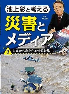災害から命を守る情報収集