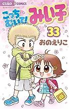 表紙: こっちむいて!みい子(33) (ちゃおコミックス) | おのえりこ