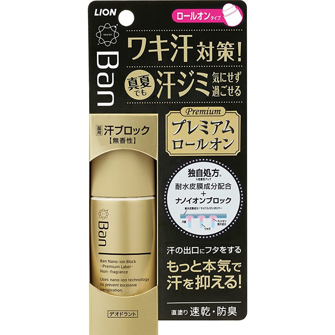 形成化粧湖Ban(バン) 汗ブロックロールオン プレミアムラベル 40ml(医薬部外品)