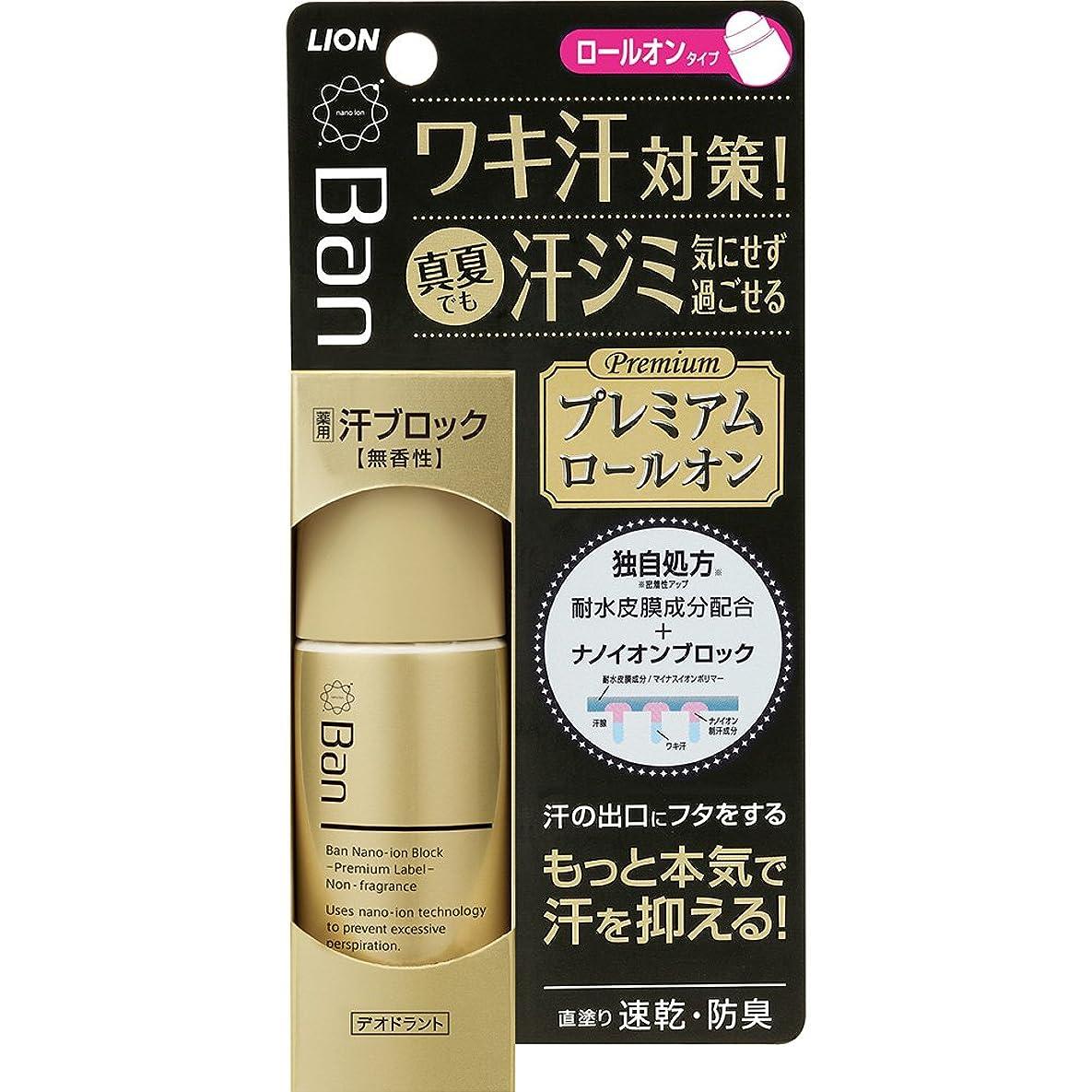 ペインワックスコンバーチブルBan(バン) 汗ブロックロールオン プレミアムラベル 40ml(医薬部外品)
