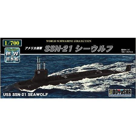 童友社 1/700 世界の潜水艦シリーズ No.3 SSN-21 シーウルフ プラモデル WSC-3