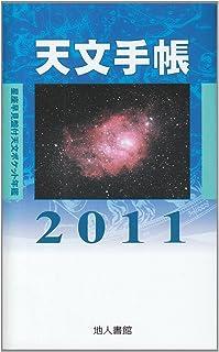 天文手帳 2011