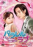 [DVD]パラレル・ラブ~オレ様御曹司を社長にします!~ DVD-SET1