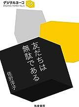 表紙: 友だちは無駄である (ちくま文庫) | 佐野洋子