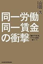 表紙: 同一労働同一賃金の衝撃 「働き方改革」のカギを握る新ルール (日本経済新聞出版) | 山田久