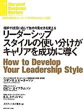 リーダーシップスタイルの使い分けがキャリアを成功に導く DIAMOND ハーバード・ビジネス・レビュー論文
