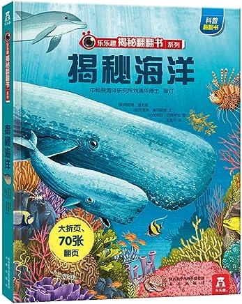 乐乐趣揭秘翻翻书系列:揭秘海洋