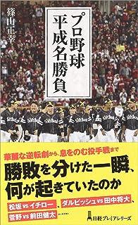 プロ野球 平成名勝負 (日経プレミアシリーズ)