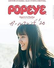 表紙: POPEYE(ポパイ) 2020年 1月号 [ガールフレンド'20] [雑誌] | ポパイ編集部