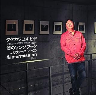 タケカワユキヒデ 僕のソングブック~カヴァーズpart26 & intermission-2019-