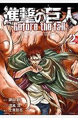 進撃の巨人 Before the fall(2) (シリウスコミックス) Kindle版